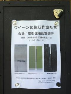 京都住連山安楽寺